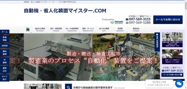 ウェブサイト「自動機・省人化装置マイスター.COM」オープンしましたの写真1