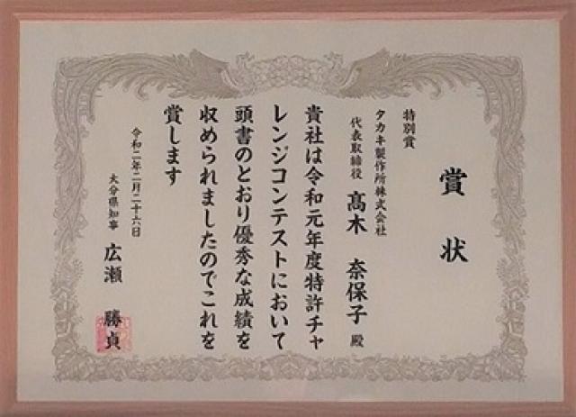 大分県 特許チャレンジコンテストにて特別賞をいただきました!!の写真2
