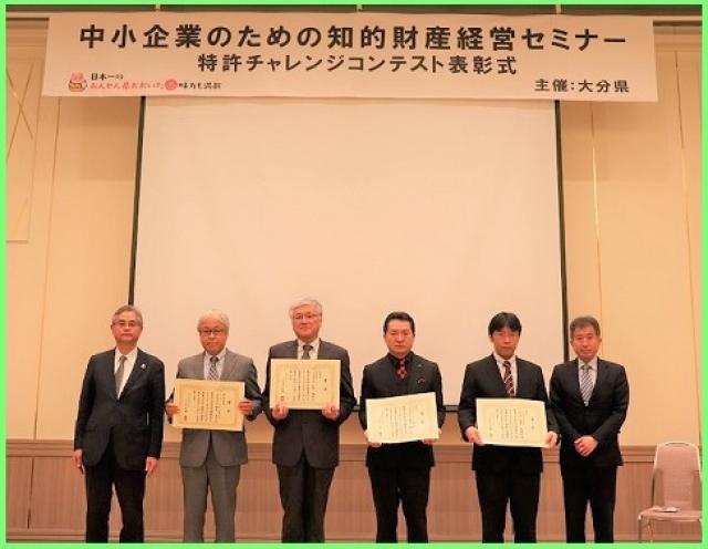 大分県 特許チャレンジコンテストにて特別賞をいただきました!!の写真1